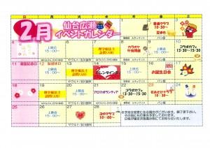2月レクカレンダー